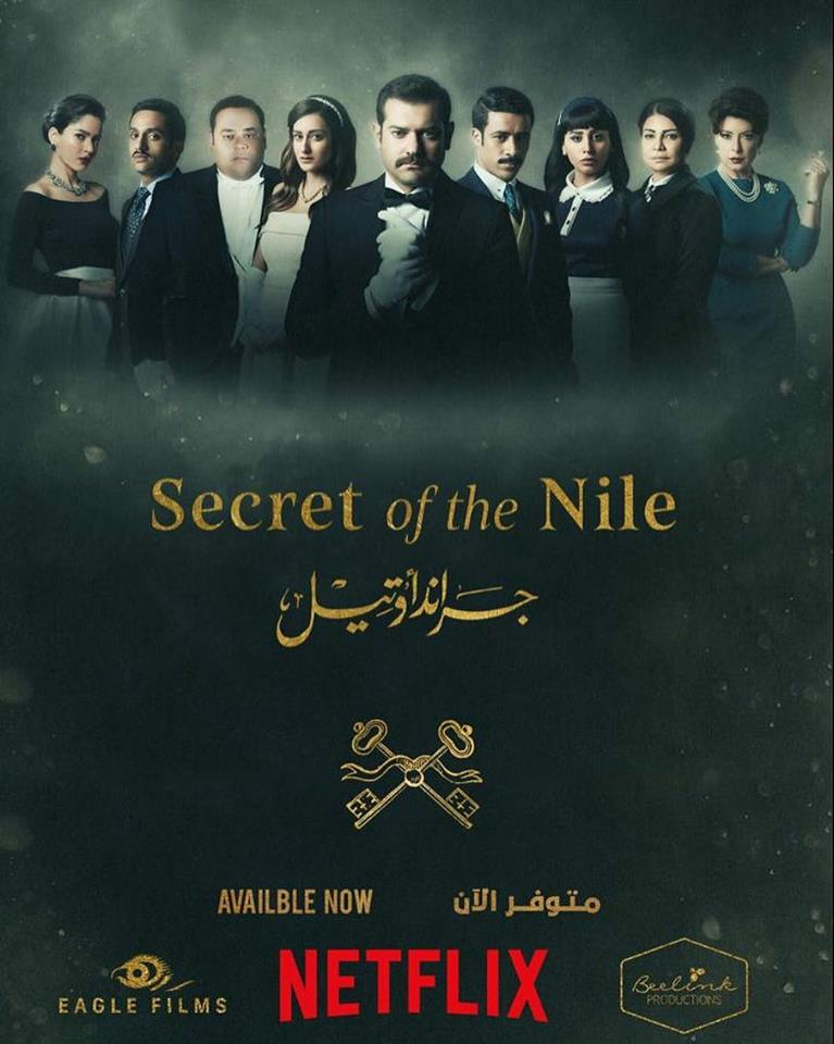 Egyptian drama 'Grand Hotel' to be first Egyptian series on Netflix
