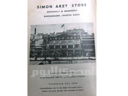 Simon Arzt Store